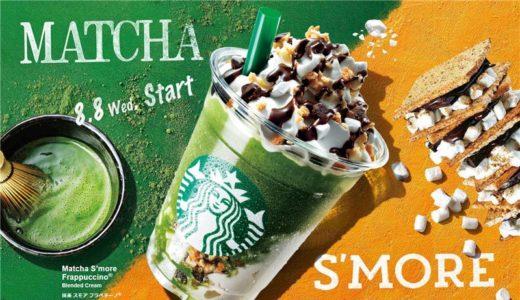 【スタバ新作ドリンク】濃厚なのにさっぱり飲める真夏の抹茶スモアフラペチーノが登場!カロリー:カスタマイズ:値段
