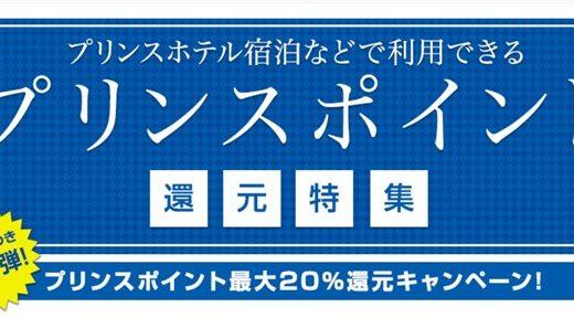 プリンスポイント最大20%還元キャンペーン:プリンスホテル宿泊券にお得に交換