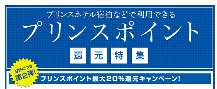 【すぐたま】プリンスポイント最大20%還元キャンペーン:プリンスホテル宿泊券にお得に交換