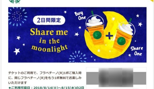 【2日間限定】フラペチーノがもう一杯無料で貰えるシェアチケット配布!Share me in the moonlight