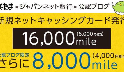 【超お得】ジャパンネット銀行 8,000円還元!その上認定ブログ限定で+4,000円上乗せ