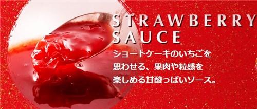STRAWBERRY SAUCEショートケーキのいちごを 思わせる、果肉や粒感を 楽しめる甘酸っぱいソース