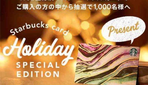 【スタバ非売品】ホリデースペシャルスタバカードが抽選で1,000名に当たるキャンペーン!