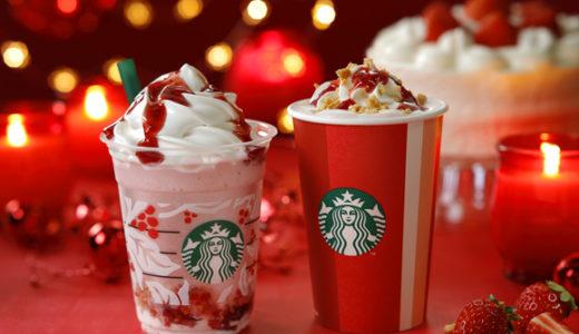 【スタバ新作ドリンク】まっ赤ないちごのクリスマスケーキをイメージ!ストロベリードリンク2種が登場!カロリー:カスタマイズ:値段