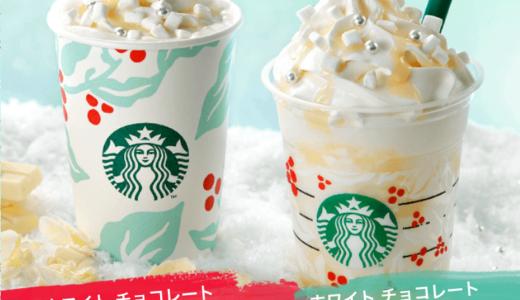 【スタバ新作ドリンク】ホワイトクリスマスをイメージしたホワイトチョコドリンク2種が登場!カロリー:カスタマイズ:値段