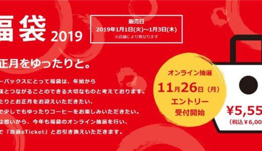 【スタバ福袋2019】オンライン抽選の応募が11月26日から開始!中身は