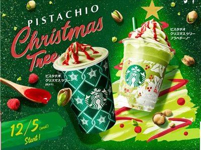 【スタバ新作ドリンク】クリスマスツリーをイメージしたピスタチオ&ラズベリードリンク2種が登場!カロリー:カスタマイズ:値段