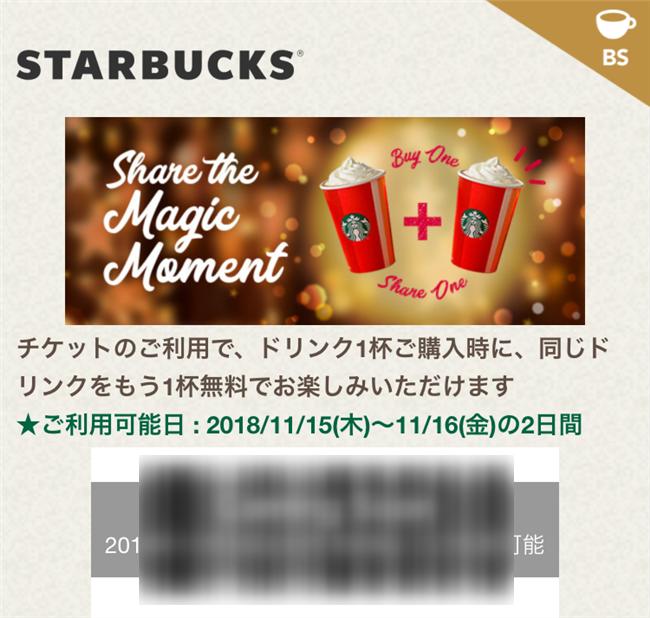 スターバックス【2018年11月12月の2日間】ドリンクをもう1杯もらえるキャンペーン始まる!Share the Magic Moment