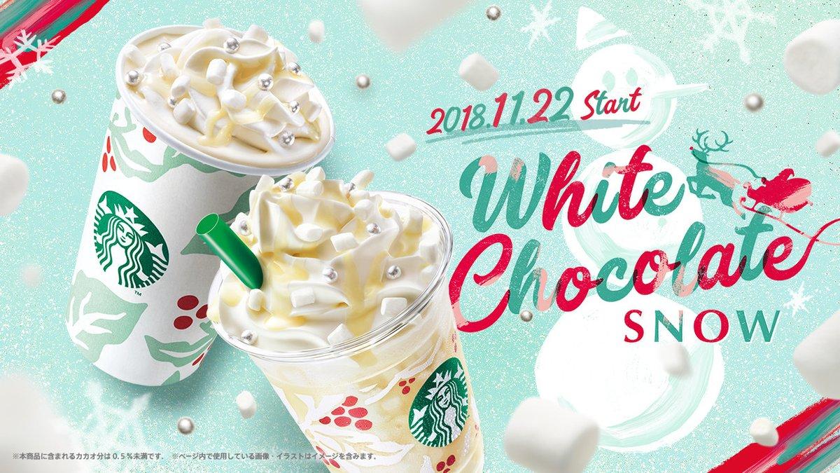 【スターバックス新作ドリンク】ホワイトクリスマスをイメージしたホワイトチョコドリンク2種が登場!カロリー:カスタマイズ:値段