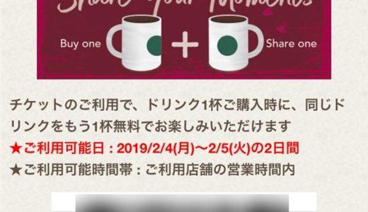【2019年2月の2日間】ドリンクがもう1杯もらえるキャンペーン始まる!Share the Moments