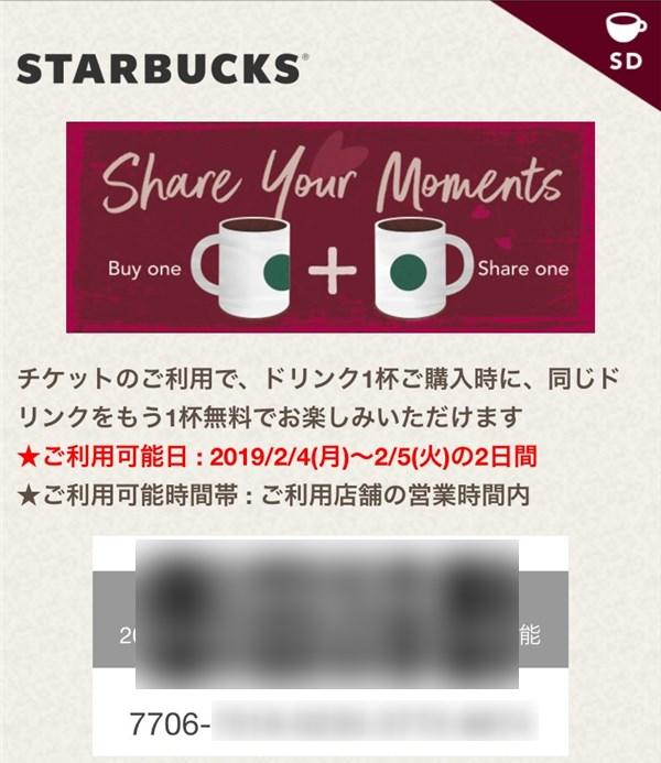 スターバックス【2019年2月の2日間】ドリンクがもう1杯もらえるキャンペーン始まる!Share the Moments