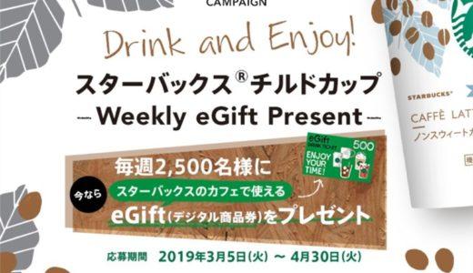 500円分のクーポンが20,000名に当たる特大キャンペーンが今年も来た!Drink and Enjoy! スターバックス チルドカップ -Weekly eGift Present-