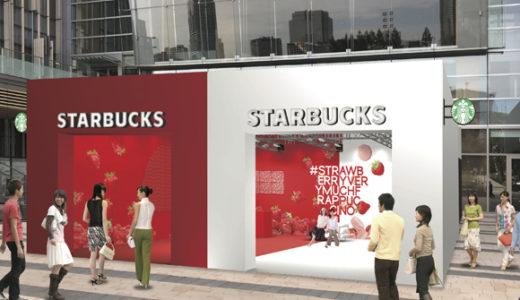 東京ミッドタウンに[イチゴのふたご店]が限定オープン!!