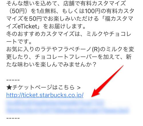 メール本文に記載のURLをクリックします。