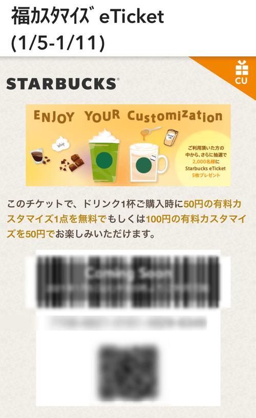 【スタバ】カスタマイズが1回無料になるチケットが配布中!「福カスタマイズeTicket (1/5-1/11)」