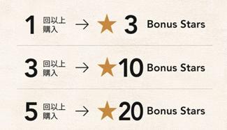 1回以上購入 ★3Bonus Stars 3回以上購入 ★10 Bonus Stars 5回以上購入 ★20 Bonus Stars