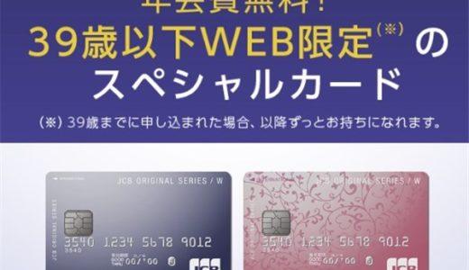 JCB CARD Wでスタバカードにチャージすると驚異のポイント11倍!高還元の秘密を解説