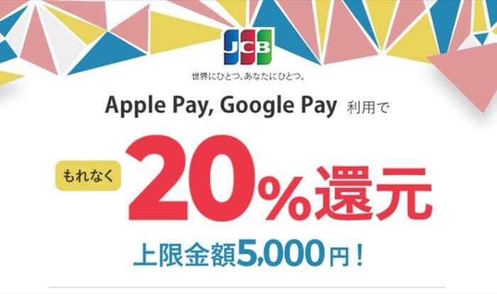 Apple Pay または Google Pay ご利用合計金額の20%をキャッシュバック!
