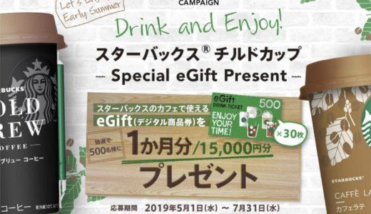 抽選で500名に15,000円分のクーポンが特大キャンペーンが登場!Drink and Enjoy! スターバックス チルドカップ -Special eGift Present