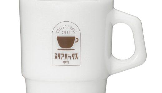 レトロな「スタアバックス珈琲」ロゴ入りのファイヤーキング社製マグが登場!