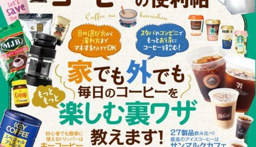 【メディア掲載】テストする女性誌「LDKコーヒー便利帳」を監修しました
