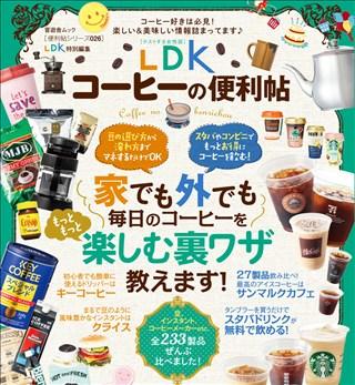 晋遊舎ムック[便利帖シリーズ026]コーヒーの便利帖