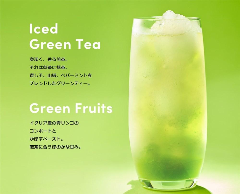 煎茶×グリーンアップル