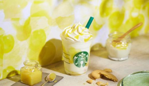 【スタバ新作ドリンク】レモンヨーグルト発酵フラペチーノが登場!カロリー:カスタマイズ:値段