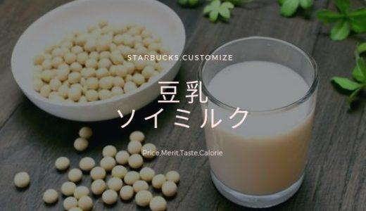 スタバのソイ(豆乳)のおすすめカスタマイズ:メリット・カロリー・成分を紹介