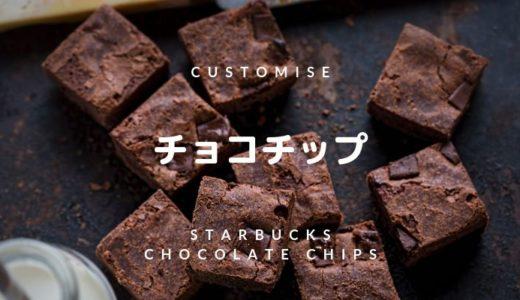 スタバのチョコチップって何?値段・味わい・カロリー・おすすめカスタマイズをご紹介