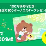 LINE Starbucks カードキャンペーン