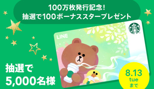 【LINEスターバックスカード100万枚発行記念】Starプレゼントキャンペーン!