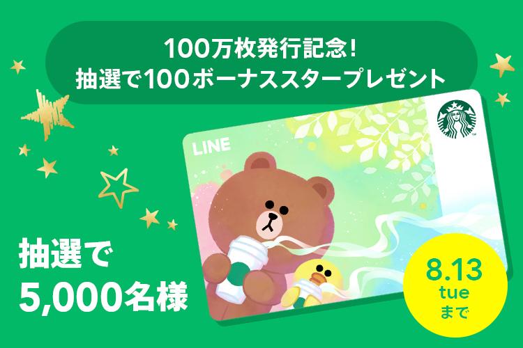 LINEスターバックスカード100万枚発行記念として7/31~8/13にスタバで100Starプレゼントの抽選キャンペーン