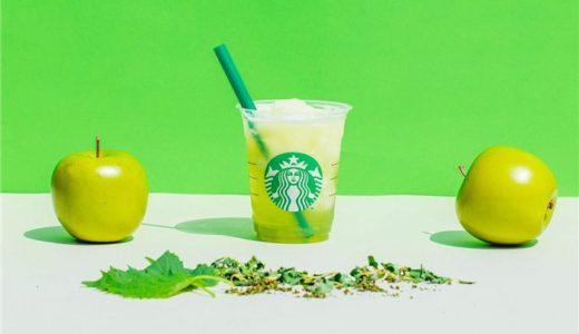 【スタバ新作ドリンク】煎茶×グリーンアップルのフローズンティーが登場!カロリー:カスタマイズ:値段