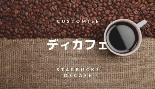 スタバのディカフェ(ノンカフェイン):除去率や注文方法・値段まで詳しく紹介