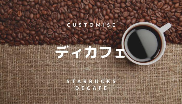 スタバのディカフェ:ノンカフェイン:カフェイン抜き:除去率や注文方法・値段まで詳しく紹介