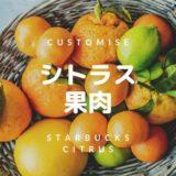 スターバックスのシトラス果肉 カスタマイズ