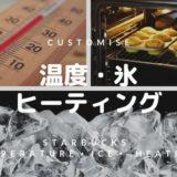 スターバックスのカスタマイズ:温度・氷・ヒーティング