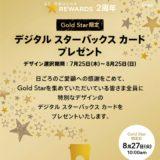 【Goldランク限定】特別スターバックスカードがもれなく貰えるキャンペーン