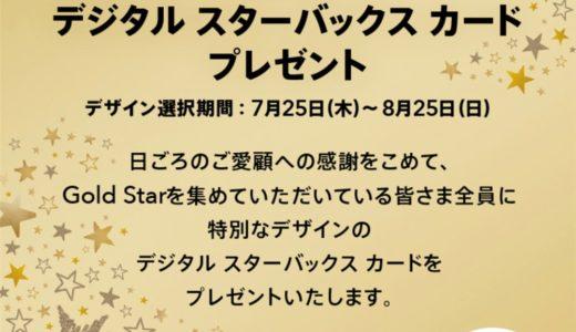 【Goldランク限定】特別スターバックスカードがもれなく貰えるキャンペーン開始!ただしデジタルカード