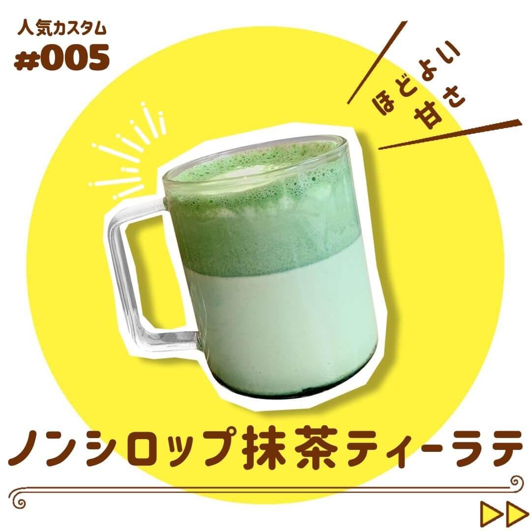 ノンシロップ抹茶ティーラテ (圧縮)