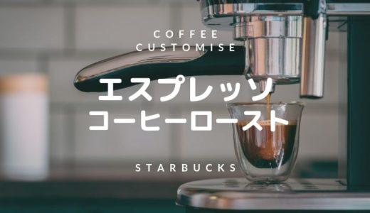 エスプレッソやコーヒーローストを追加してコーヒー感をアップするカスタマイズ