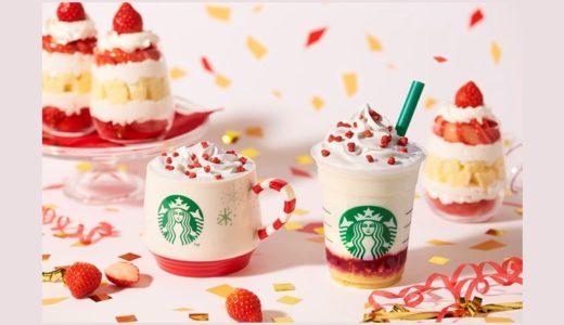 【スタバ新作】まるでクリスマスケーキのようなフラペチーノが登場:カロリーも紹介