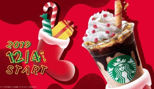 【スタバ新作】お菓子を詰め込んだサンタブーツチョコレートフラペチーノが登場|カロリーも紹介!
