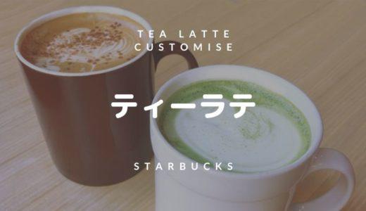 【スタバのティーラテ】基本からカスタマイズまで完全解説!