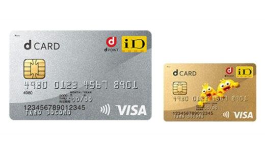 【ドコモユーザーや40歳以上の方向け】スタバカードにチャージするならdカードがおすすめ!