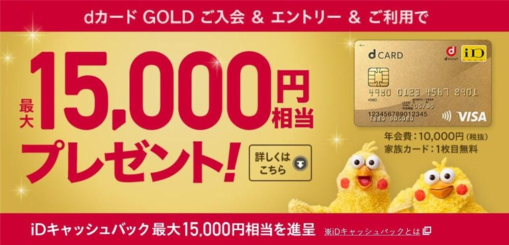 dカード Goldの入会キャンペーン