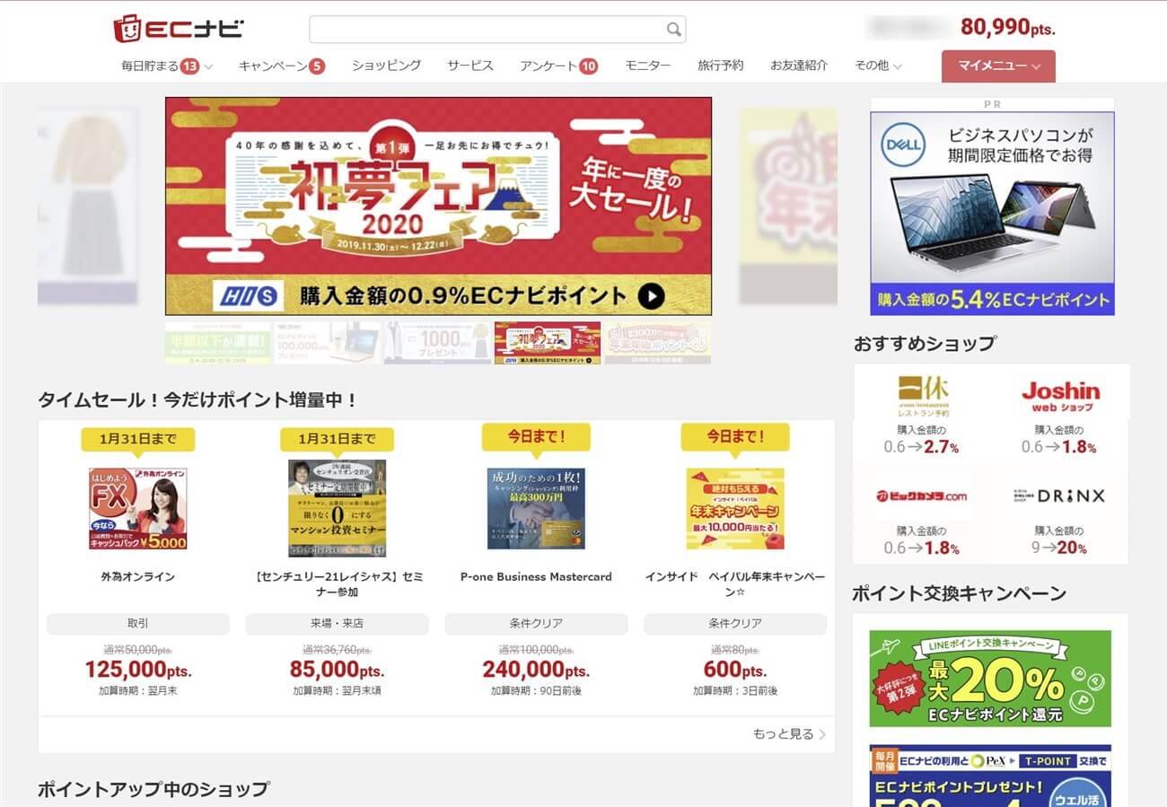 ECナビ(PC画面)