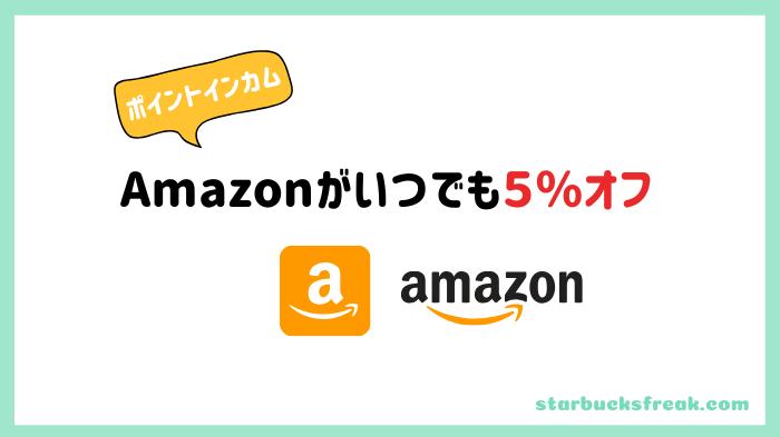 Amazonが5%オフ
