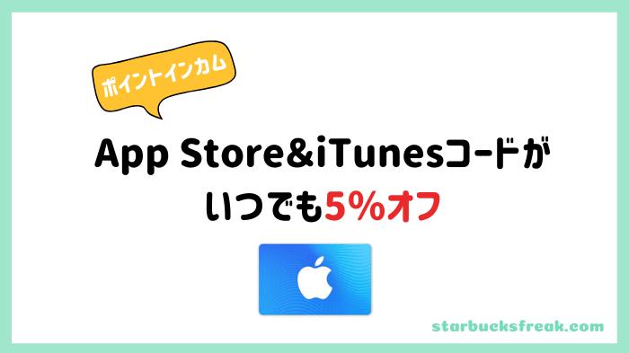 App Store&iTunesコードが5%オフ